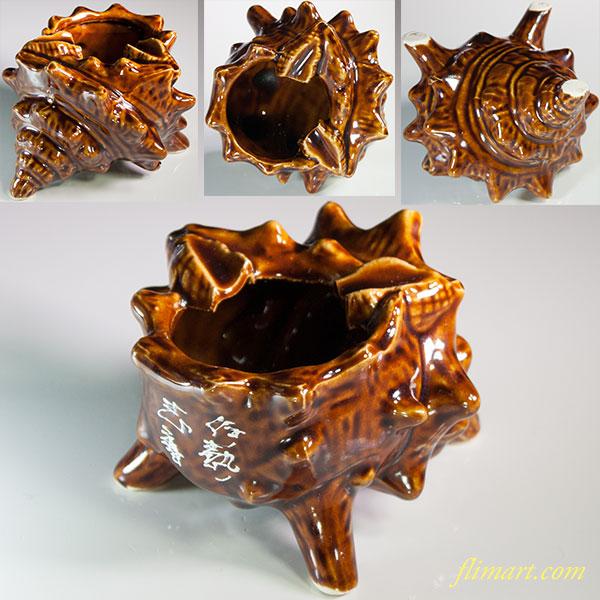 伊勢志摩陶器製サザエの灰皿