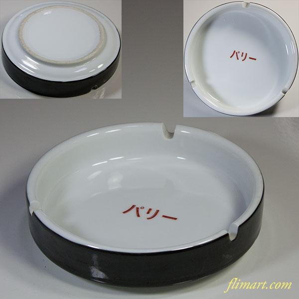 昭和レトロパリー灰皿R5793