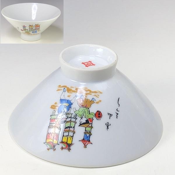 岐阜信用金庫「高山まつり」茶碗