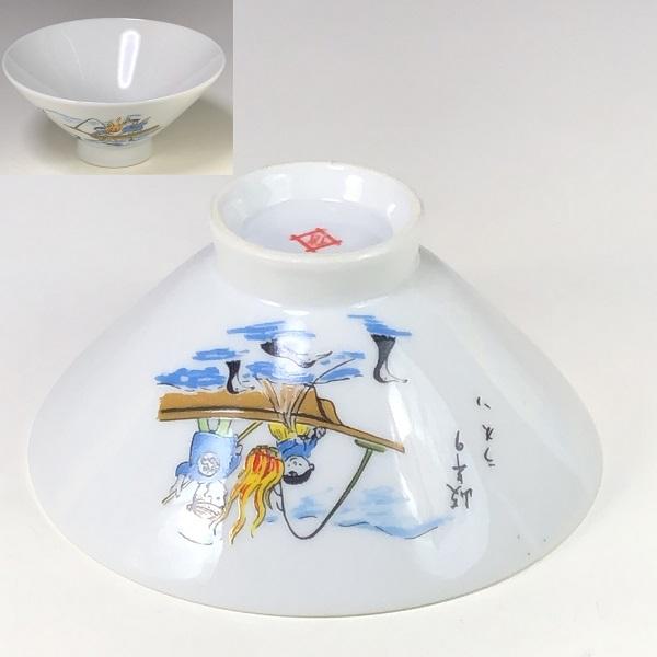 岐阜信用金庫「岐阜のうかい」茶碗