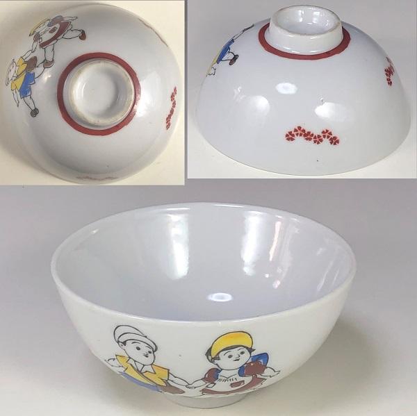 昭和レトロ飯茶碗R6907