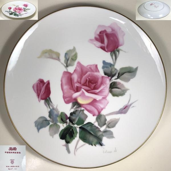 ノリタケ薔薇飾皿絵皿R7089