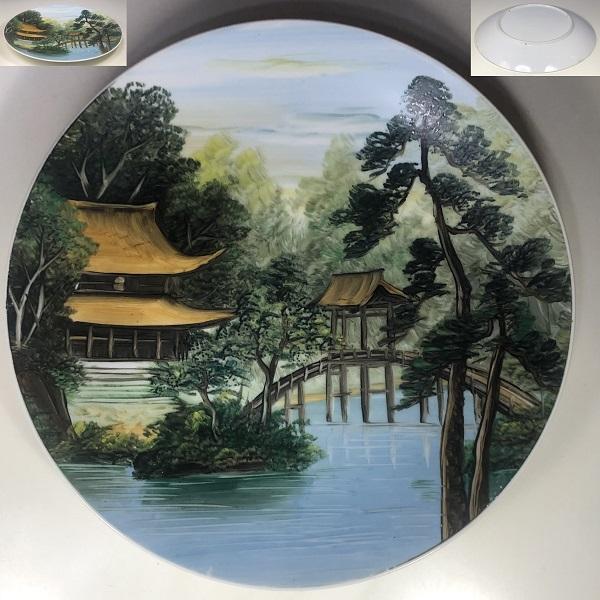 絵皿飾皿R7095