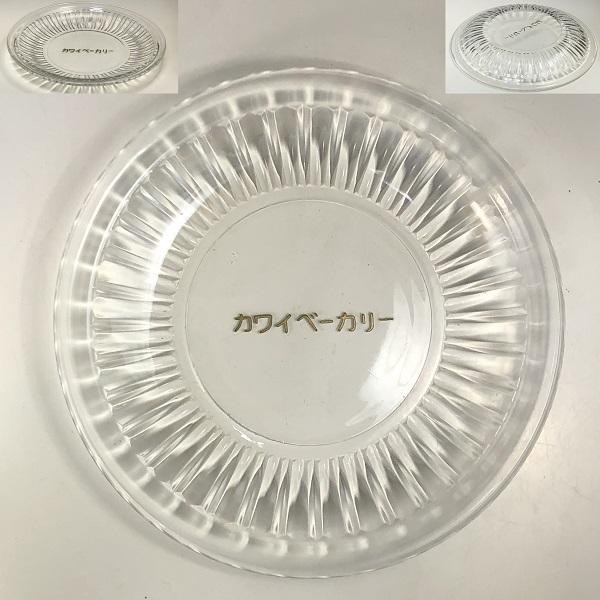 「カワイベーカリー」18cmガラスプレート