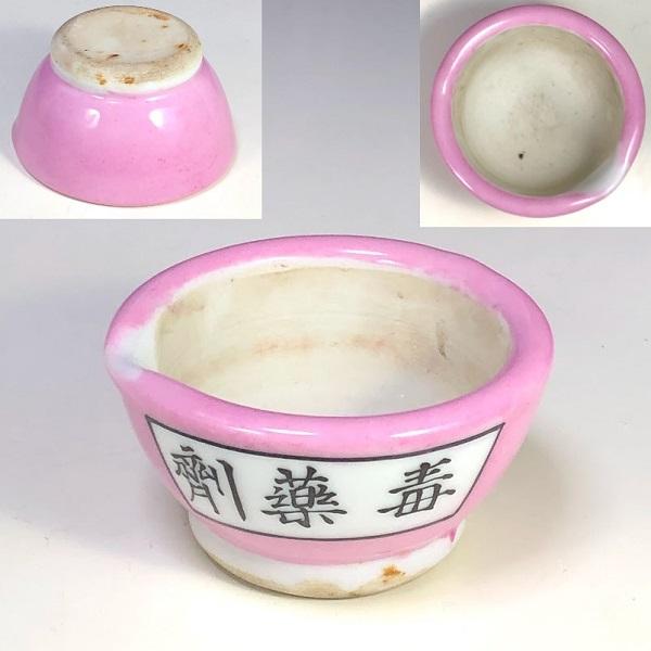 「毒薬剤」乳鉢