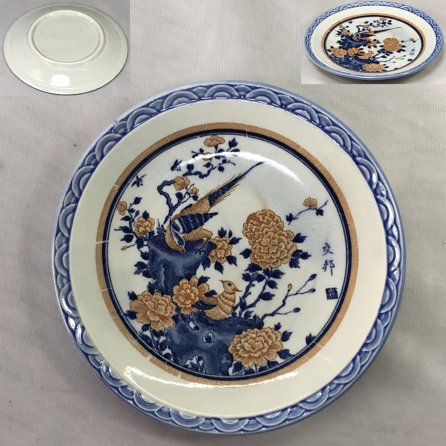 小皿R6372