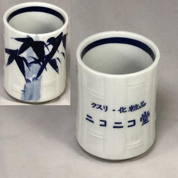 昭和レトロ「クスリ・化粧品ニコニコ堂」湯呑