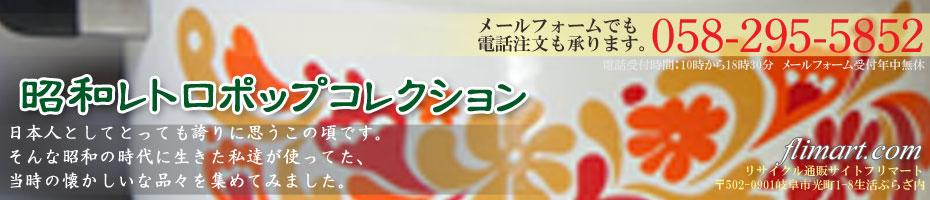 昭和レトロポップ@フリマート:生活雑貨コレクション通販
