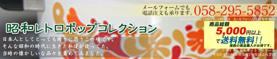 昭和レトロポップ食器生活雑貨通販@フリマート